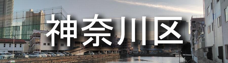 神奈川区(横浜)でのゴミ屋敷清掃・不用品回収事例