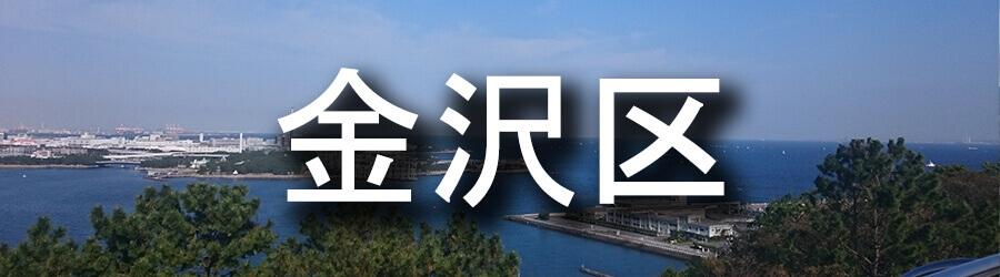 横浜市金沢区の片付け業者