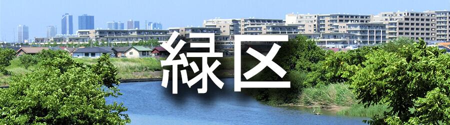 緑区(横浜)でのゴミ屋敷清掃・不用品回収事例