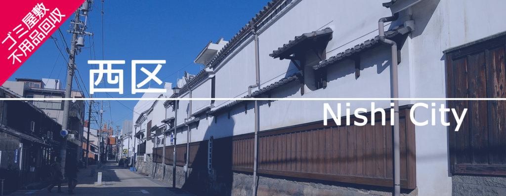 名古屋市西区の片付け実績
