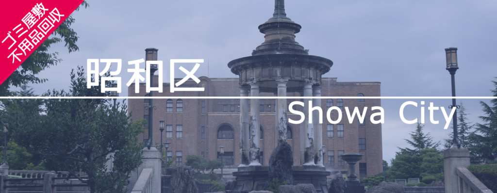 名古屋市昭和区の片付け実績