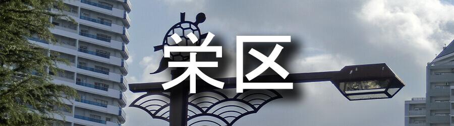 横浜市栄区の片付け業者