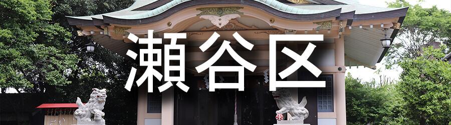 瀬谷区(横浜)でのゴミ屋敷清掃・不用品回収事例