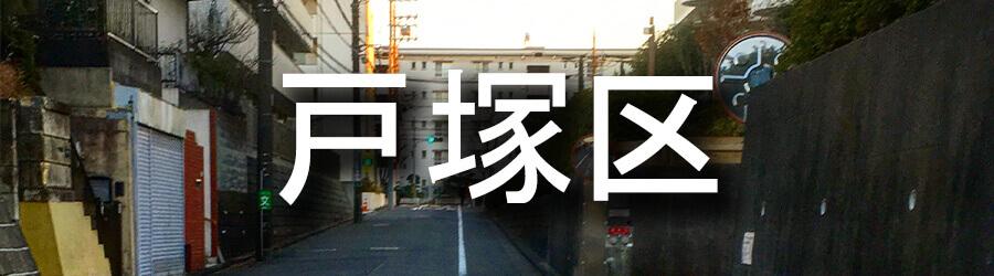 戸塚区(横浜)でのゴミ屋敷清掃・不用品回収事例