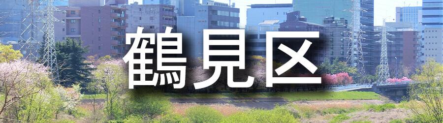 鶴見区(横浜)でのゴミ屋敷清掃・不用品回収事例