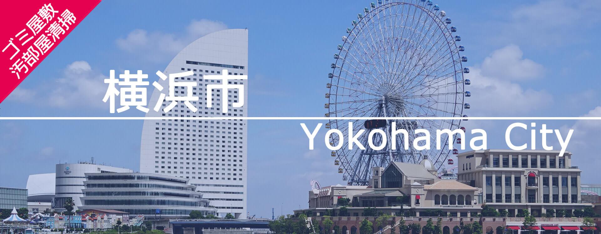横浜市のゴミ屋敷片付け施工事例