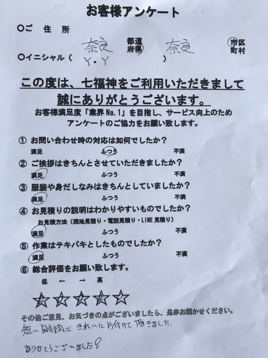 お客様 アンケート 奈良市 Y様