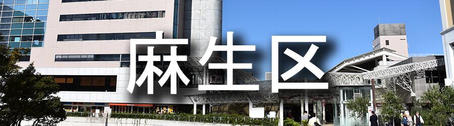 麻生区(川崎)でのゴミ屋敷清掃事例