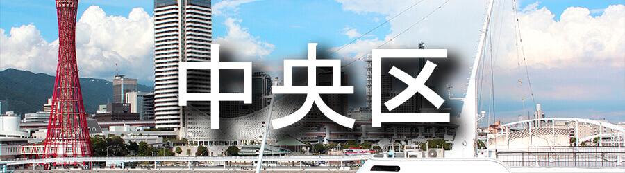 中央区(神戸)でのゴミ屋敷清掃事例
