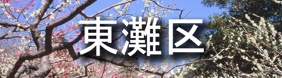 東灘区(神戸)でのゴミ屋敷清掃事例