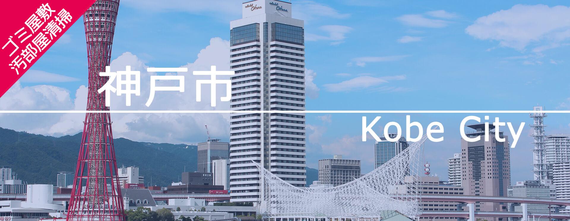 神戸市のゴミ屋敷片付け施工事例