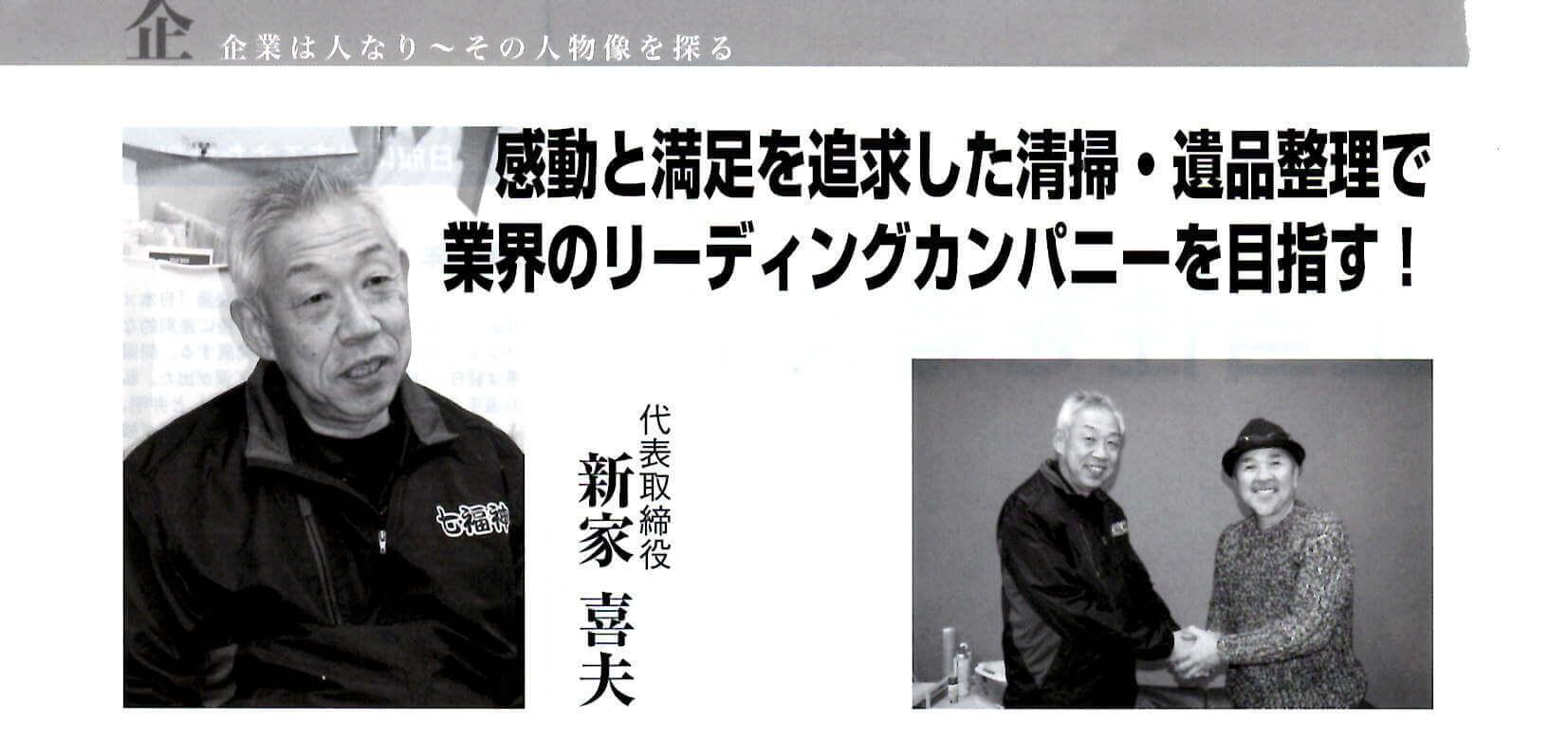 つまみ枝豆さんと掃除業者代表の対談