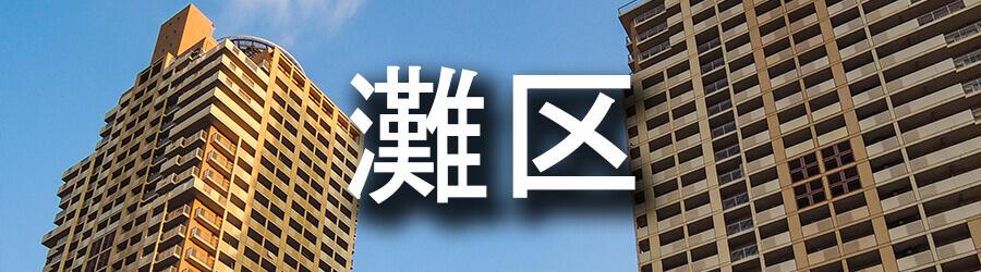 灘区(神戸)でのゴミ屋敷清掃事例