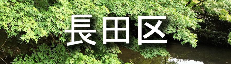 長田区(神戸)でのゴミ屋敷清掃事例