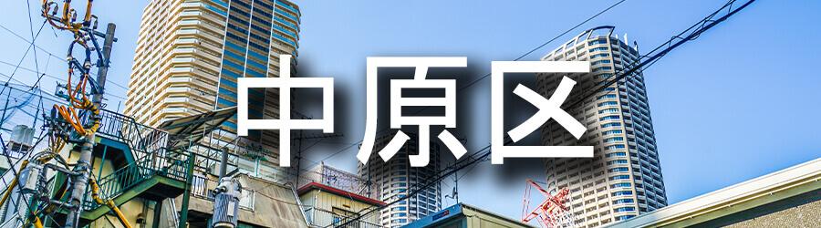 中原区(川崎)でのゴミ屋敷清掃事例