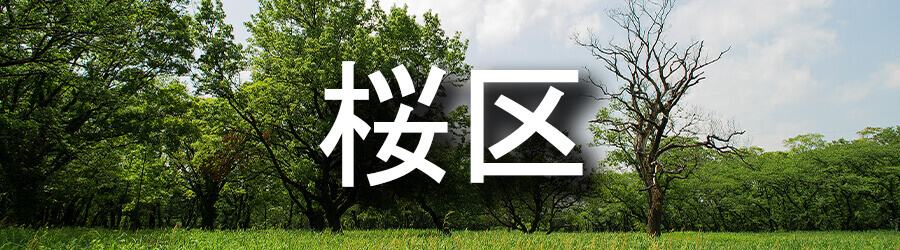 桜区(さいたま)でのゴミ屋敷清掃・不用品回収事例