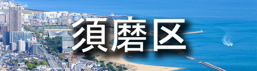 須磨区(神戸)でのゴミ屋敷清掃事例