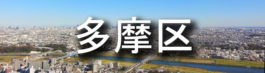 多摩区(川崎)でのゴミ屋敷清掃事例
