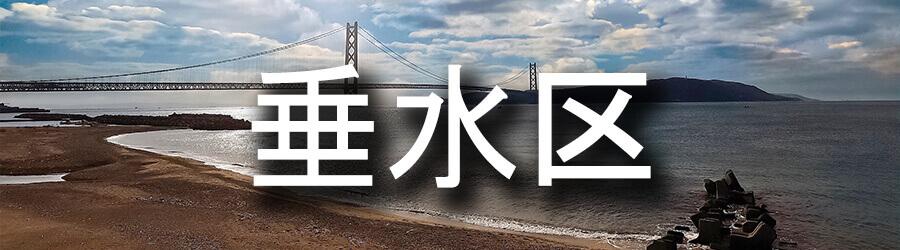 """垂水区(神戸)でのゴミ屋敷清掃事例"""""""