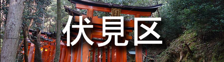 伏見区(京都)でのゴミ屋敷清掃事例
