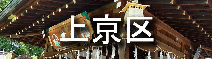 上京区(京都)でのゴミ屋敷清掃事例
