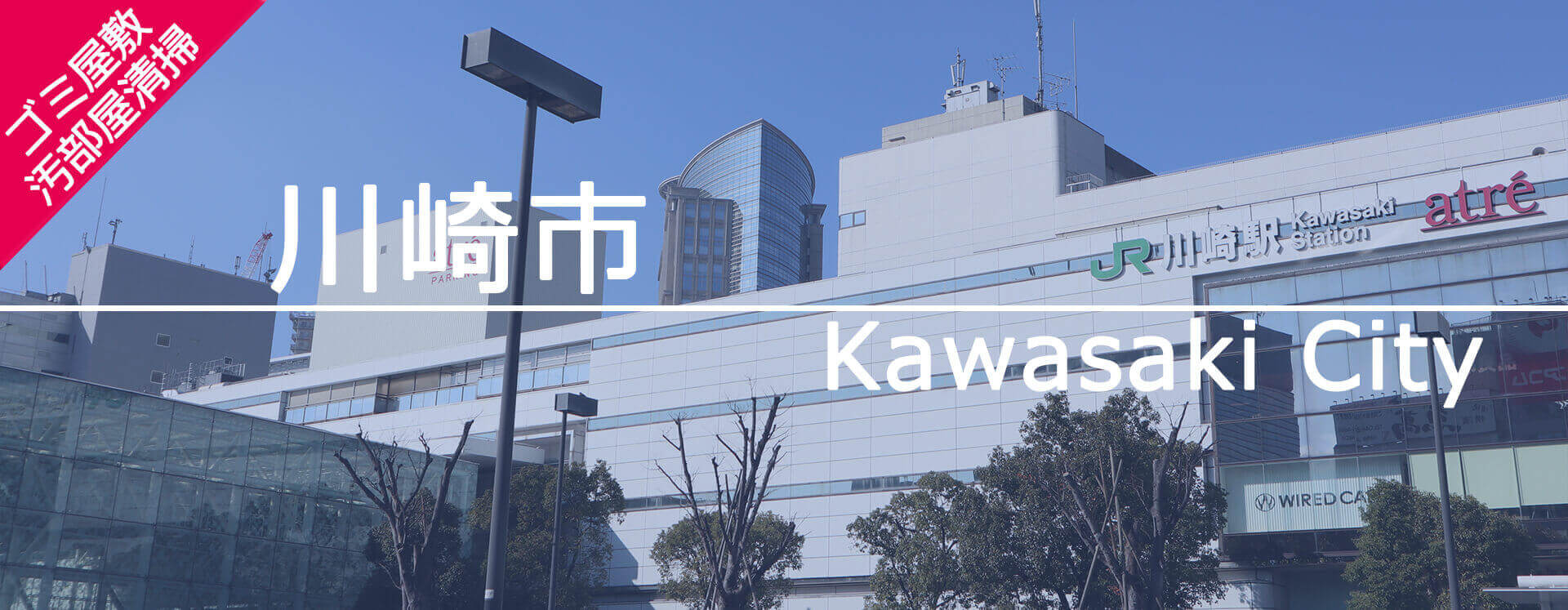 川崎市のゴミ屋敷片付け施工事例