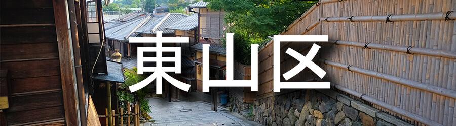 東山区(京都)でのゴミ屋敷清掃事例