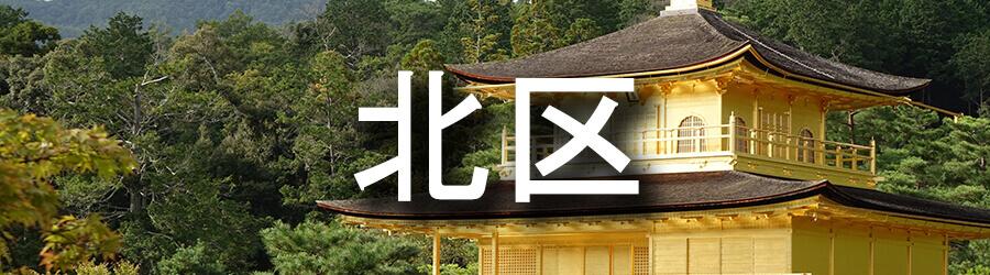 京都市北区の片付け実績