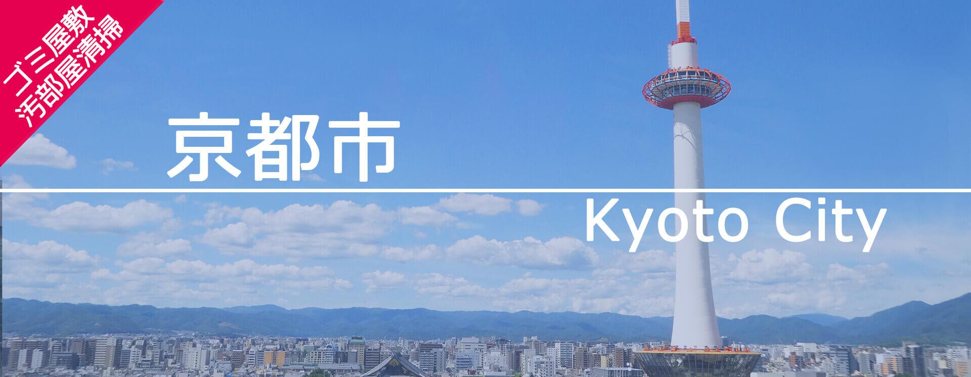 京都市のゴミ屋敷片付け施工事例