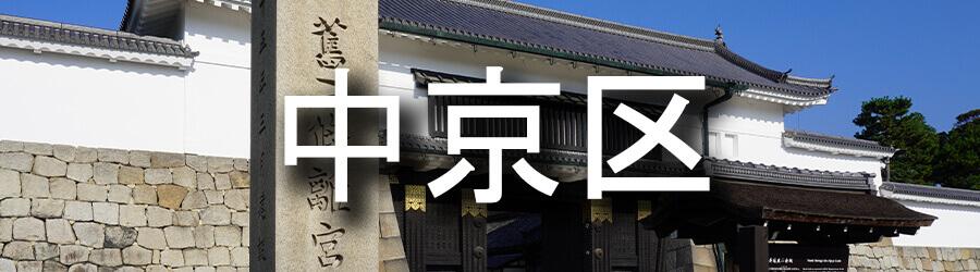 中京区の片付け実績