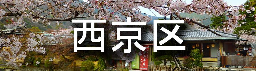 西京区(京都)でのゴミ屋敷清掃事例