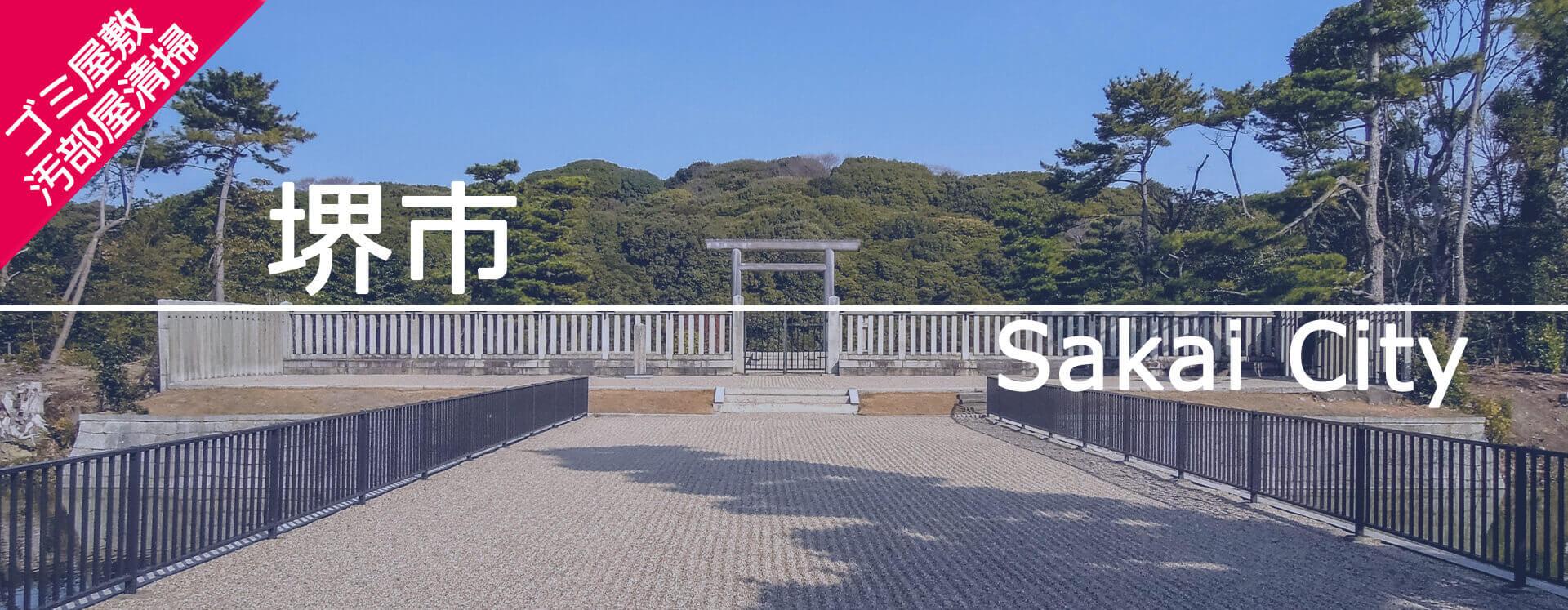 堺市のゴミ屋敷片付け施工事例