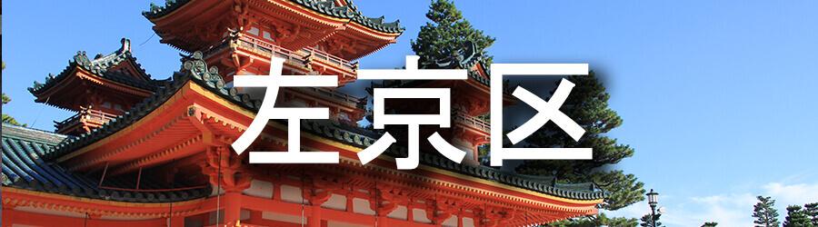 左京区(京都)でのゴミ屋敷清掃事例