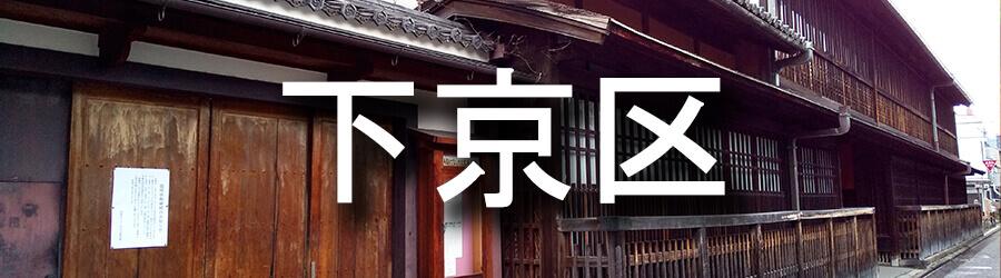 下京区の片付け実績
