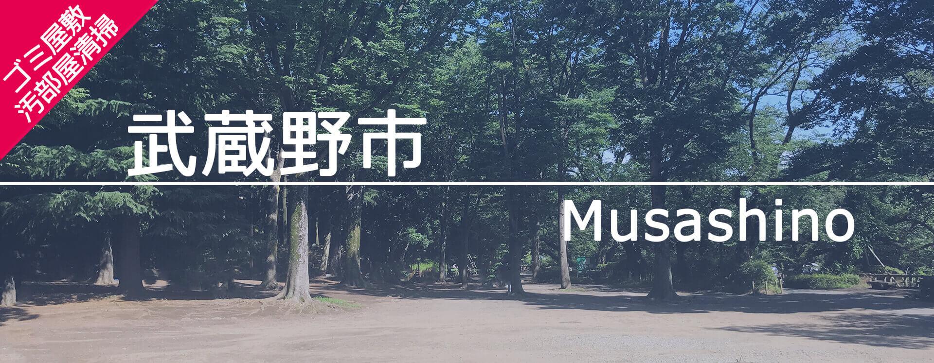 武蔵野市の片付け実績
