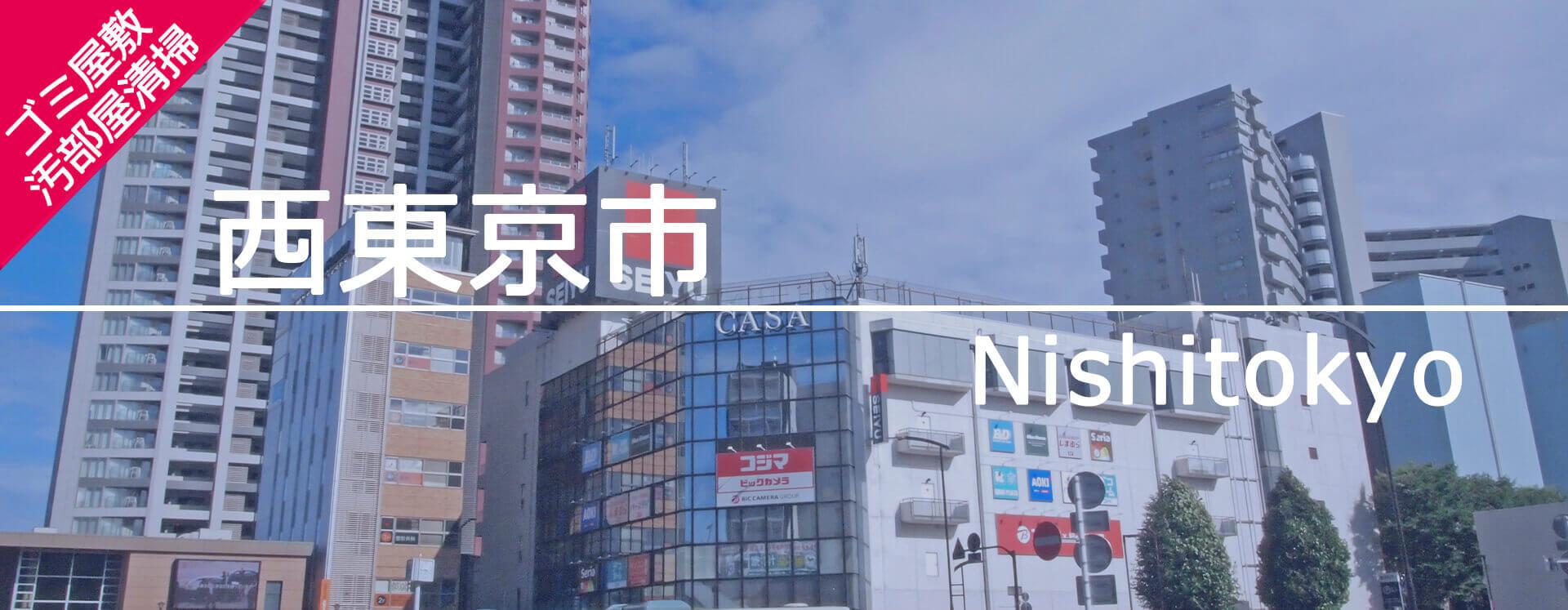 西東京市の片付け実績