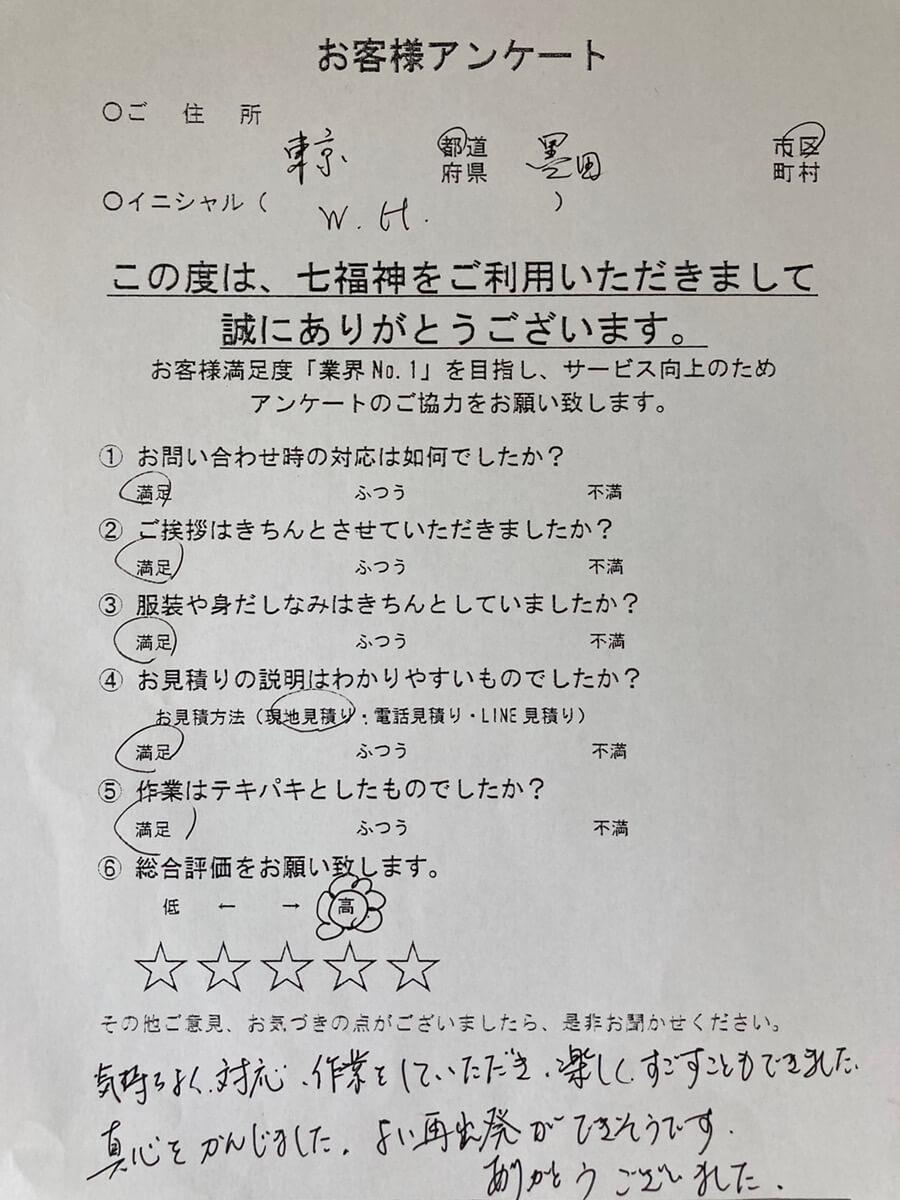 お客様 アンケート 東京都 墨田区