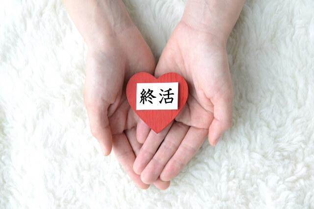 終活 ブログ02