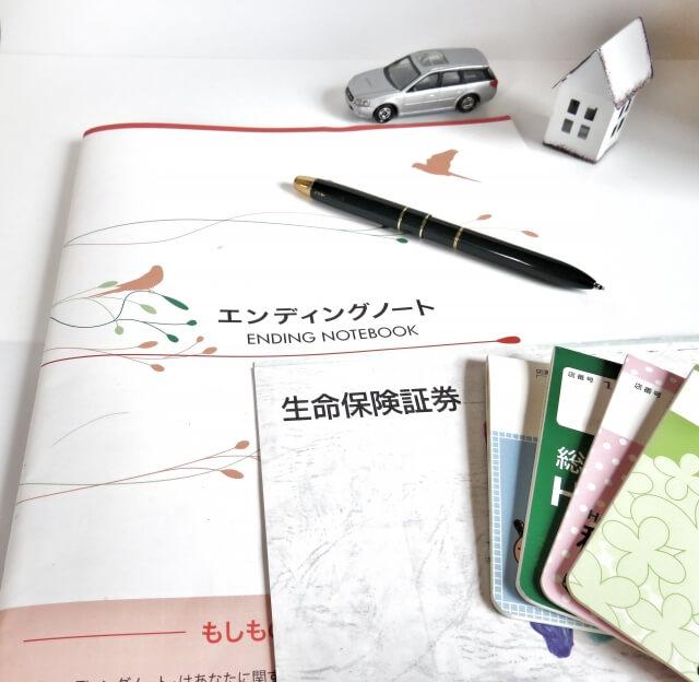 終活 ブログ03