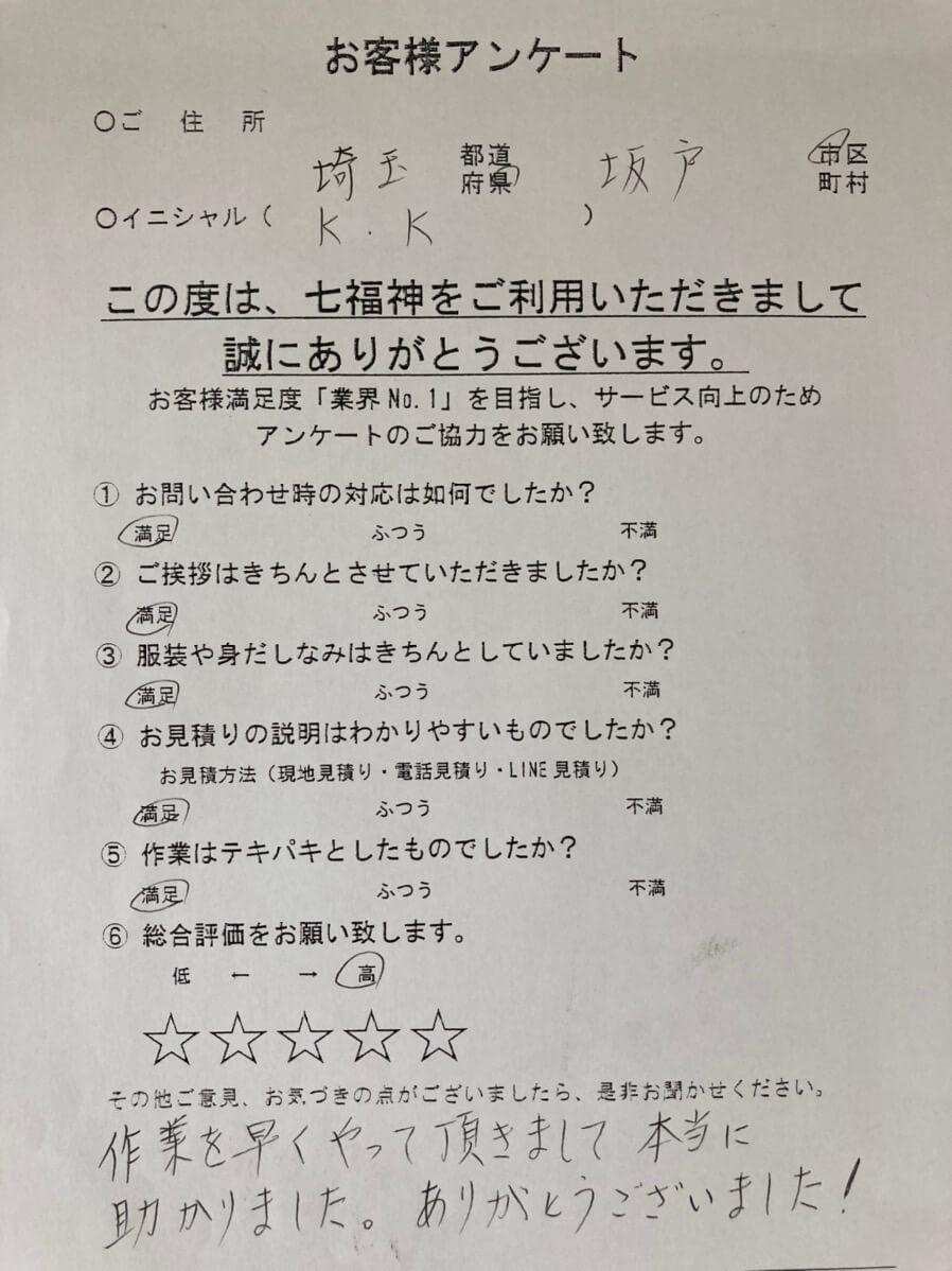 お客様 アンケート 埼玉県 坂戸市 K・K様