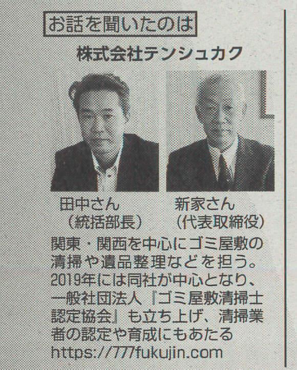週刊女性 取材 02