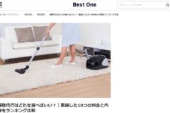 ゴミ屋敷バスター七福神が「Best One」にて紹介