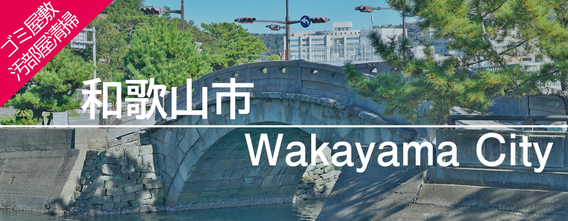 和歌山市でゴミ屋敷片付けや不用品回収の業者